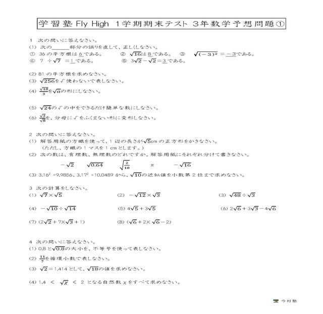 教室ブログ12016年5月8月 今村塾グループ 学習塾fly